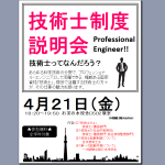 理工_poster