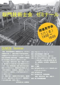 桜門ゼミナール(2o18.o7.o7)