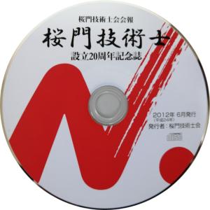 桜門技術士会20周年DVD