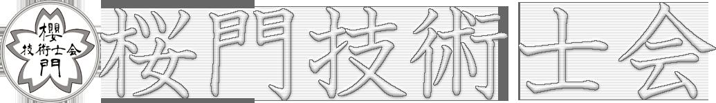 桜門技術士会